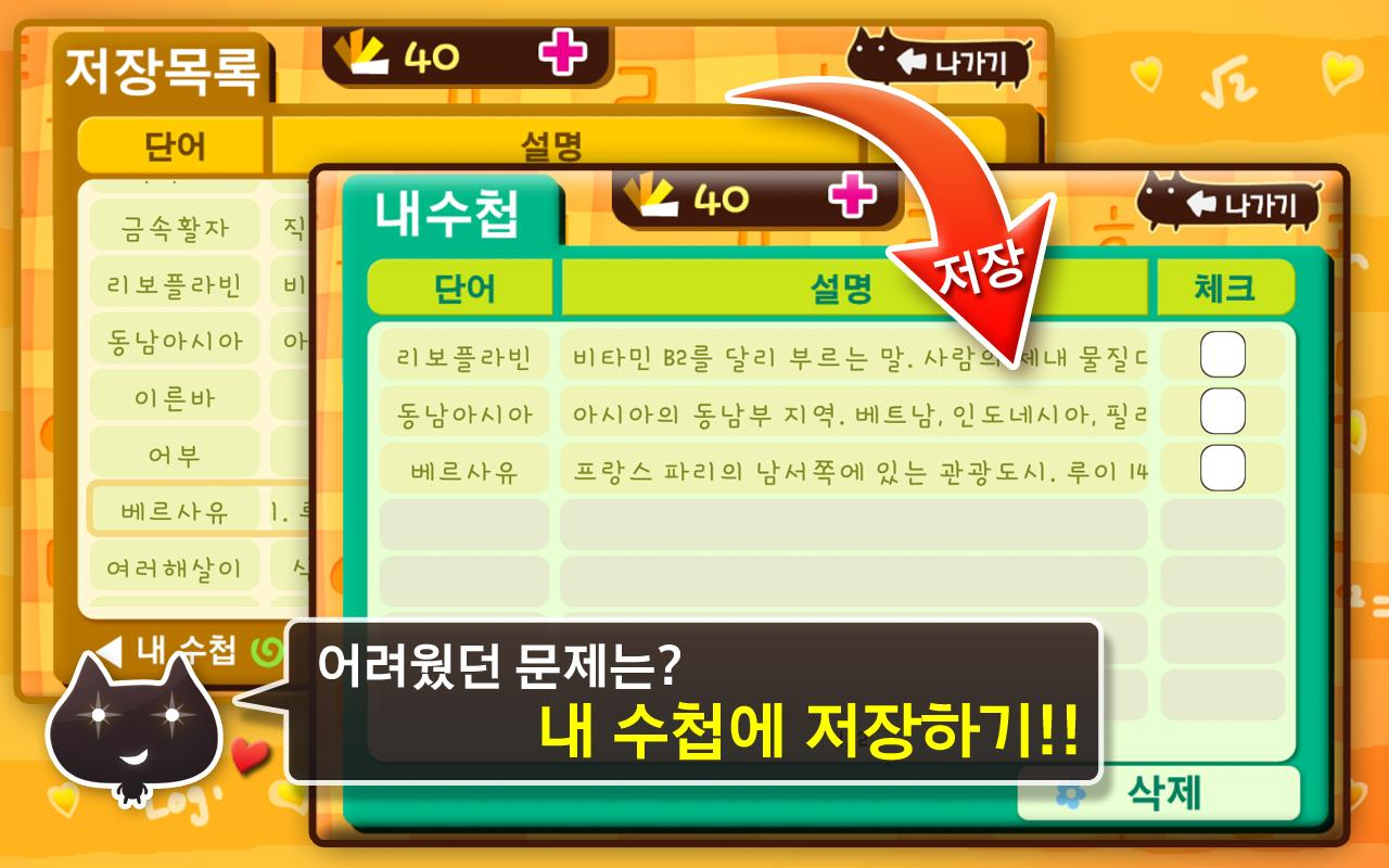 낱말왕 - screenshot