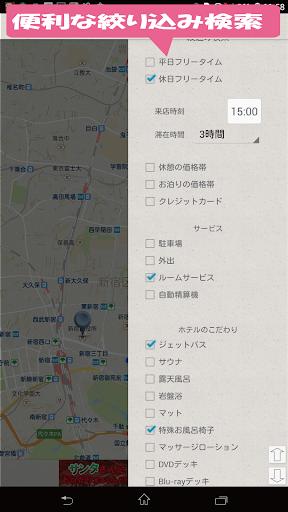 お洒落ホテル69 MAPくん