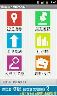 免費下載旅遊APP|台灣到處吃OK app開箱文|APP開箱王