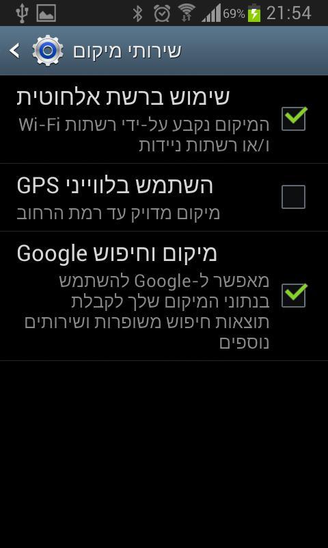ניווט מהיר - screenshot