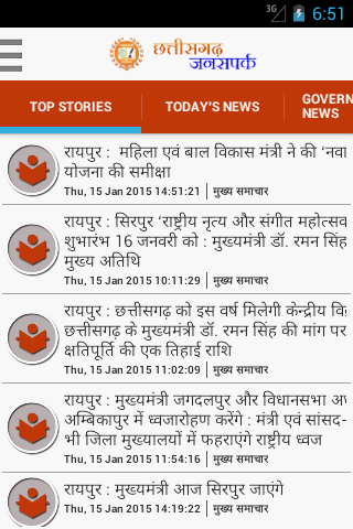 Chhattisgarh DPR- screenshot