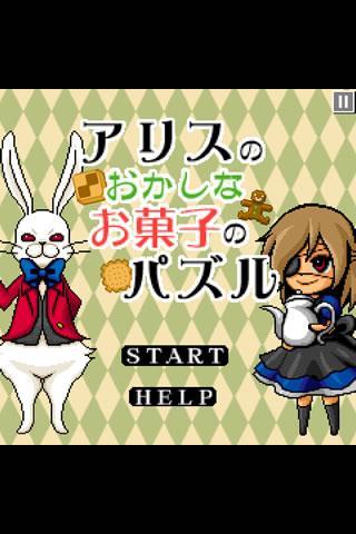 アリスのおかしなお菓子のパズル