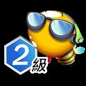 巨匠蜂美語2級 icon