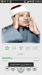 القران الكريم كاملا بصوت عبد الباسط عبد الصمد 4+