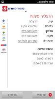 Screenshot of סופר-פארם: קופונים ומבצעים