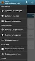 Screenshot of Денежный контроль