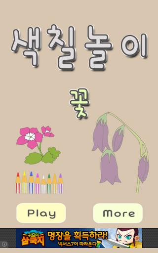색칠놀이 : 꽃