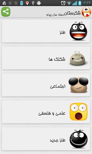 【免費娛樂App】شکرستان-APP點子