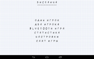 Screenshot of Hangman Russian