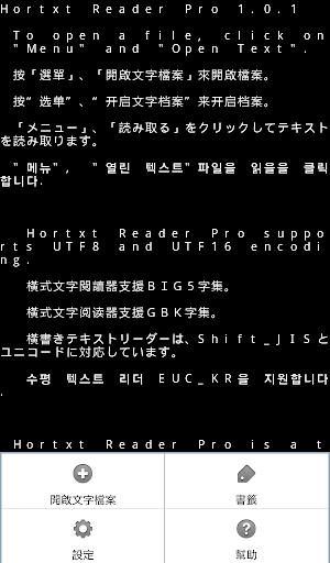 玩免費書籍APP|下載Hortxt 橫排文字閱讀器 Pro app不用錢|硬是要APP