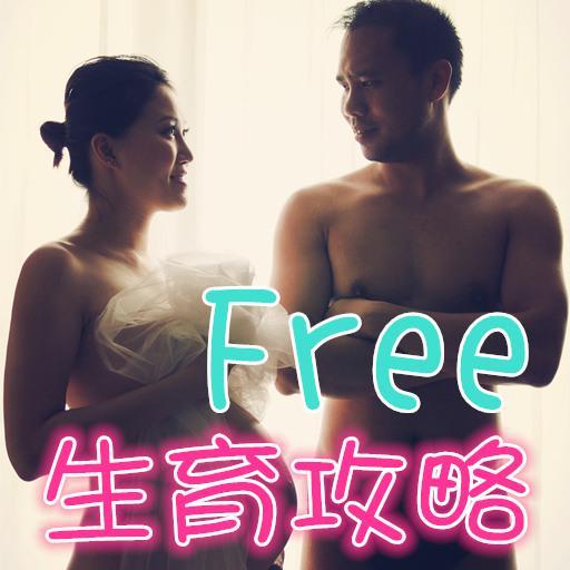 生育攻略 free