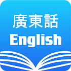 Cantonese English Dictionary icon
