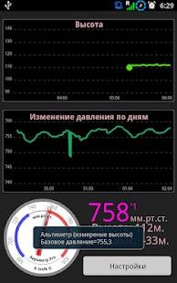 Barometer Pro - screenshot thumbnail