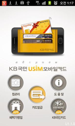 KB국민 USIM 모바일카드 SKT용