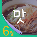 [열두달여행지]6월 이때 아니면 못먹는 맛여행 icon