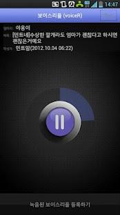 디시인사이드 보이스리플 - screenshot thumbnail