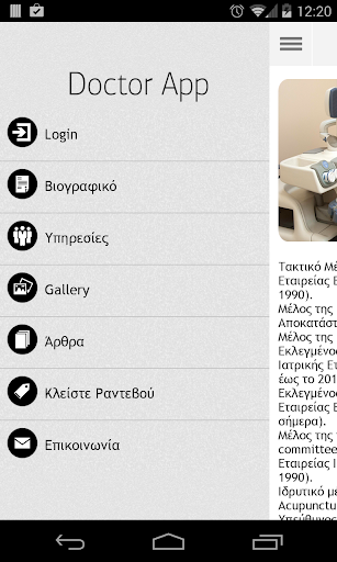 玩醫療App|ΣΥΜΒΟΥΛΟΣ ΥΓΕΙΑΣ免費|APP試玩