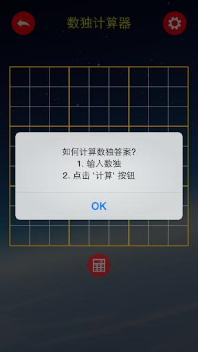玩免費生產應用APP|下載数独计算器 app不用錢|硬是要APP