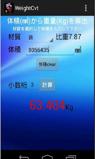 【免費工具App】重量計算-APP點子