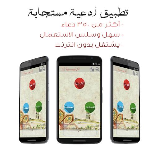 ادعية مستجابة بدون اتصال رمضان