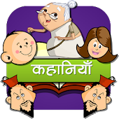 Hindi Kids Stories