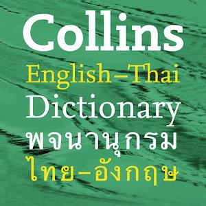 Collins Thai Dictionary Icon
