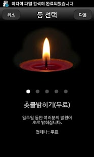 연등 (燃燈) - 두번째 소원- screenshot thumbnail