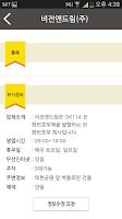 Screenshot of OK114 전화번호부 명품 지역정보 서비스