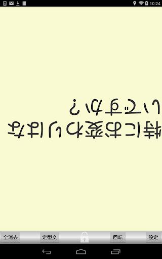 【免費生產應用App】comm in write free-APP點子