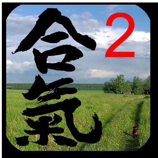 运动の合気道テスト2級 LOGO-HotApp4Game