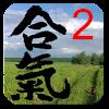 Aikido Test 1 kyu