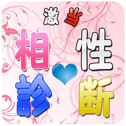 相性診断占い☆恋愛相手の事が友達との友情診断も出来る!