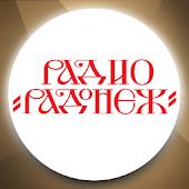 """Радио """"Радонеж"""""""