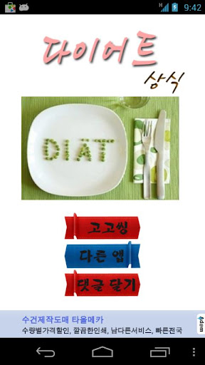 다이어트 상식