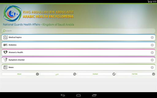 Health Encyclopedia  screenshots 6