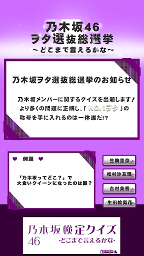 乃木坂検定クイズ 〜どこまで言えるかな〜 for 乃木坂46