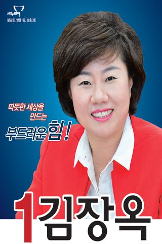 새누리당 김장옥_충청남도의회의원선거