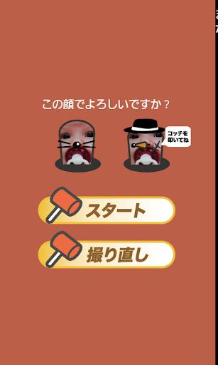 玩街機App イタズラに最適☆顔もぐら叩きゲーム免費 APP試玩