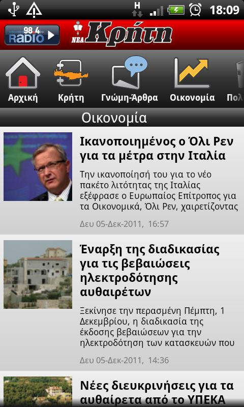 neakriti.gr- screenshot