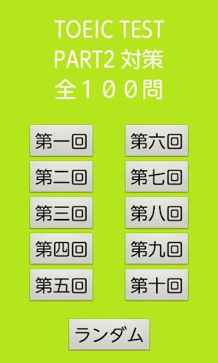 TOEIC TEST リスニングPART2対策100問