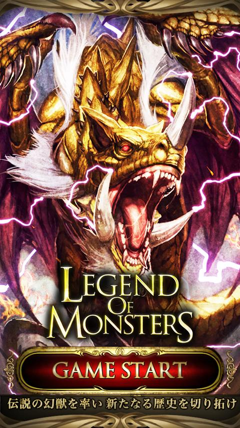 レジェンド オブ モンスターズ:無料カードバトルRPGゲーム- screenshot