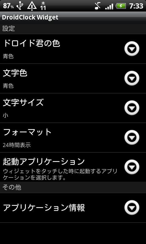 DroidClock Widget- screenshot
