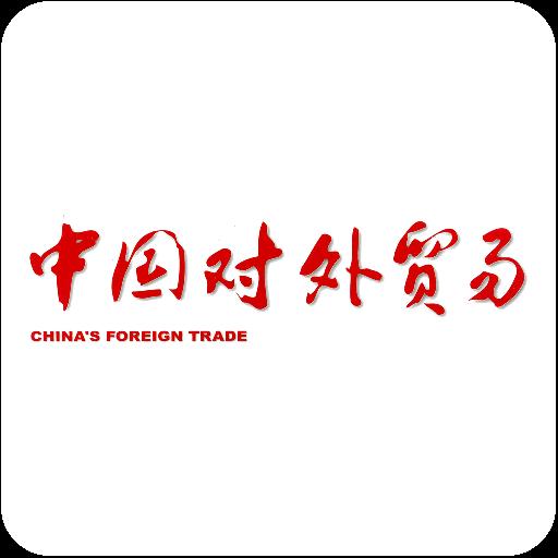 中国对外贸易 新聞 App LOGO-APP開箱王