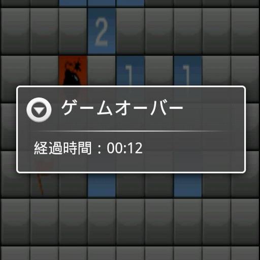 爆弾ゲーム