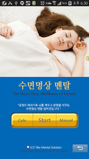 수면명상 DM멘탈