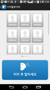 음성인식 문자전송 앱 다이알로이드 - screenshot thumbnail