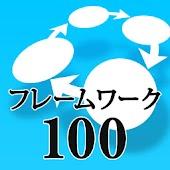 仕事効率化Tips-最強フレームワーク100-