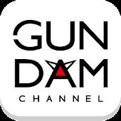 ガンダムチャンネル(GUNDAM CHANNEL)