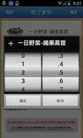 Screenshot of 7-ELEVEN卡路里日記簿