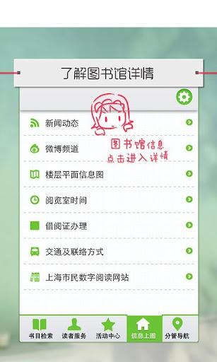 玩免費工具APP|下載闵行区图书馆 app不用錢|硬是要APP